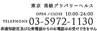 高級デリヘルを東京でお探しなら有栖川倶楽部へ